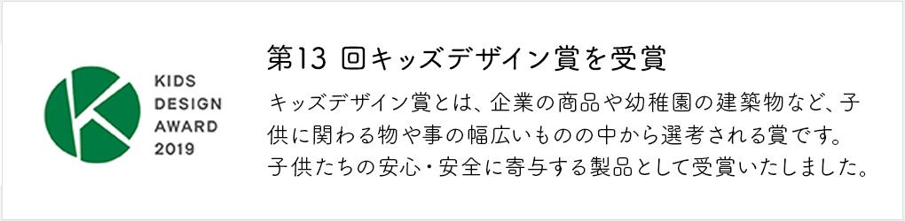 2019キッズデザイン賞受賞